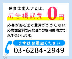 保育士求人ナビへのお問い合わせはこちら03-6844-4327