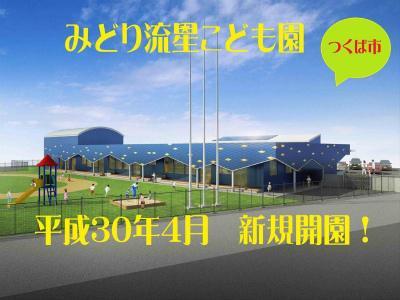 【★土日祝日休み★】H30年4月開園 オープニングスタッフ募集!