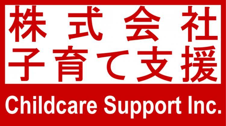 東京都内でベビーシッター募集◎シフト自己申告制でライフスタイルに合わせて勤務◆無資格の方もご応募OK♪資格取得の支援もあります♪
