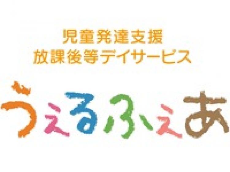 うぇるふぇあアカデミー今里(正社員)