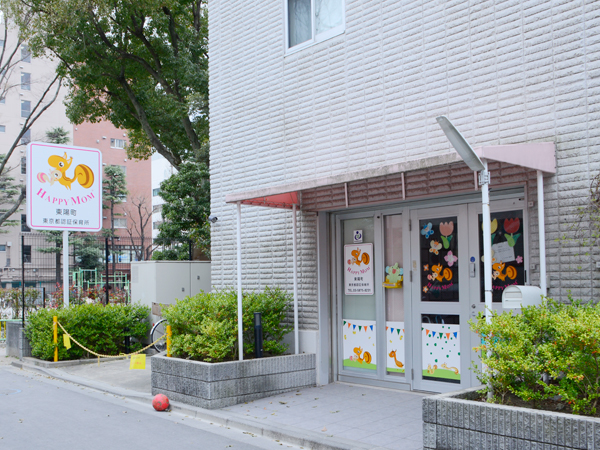 ハッピーマム 東陽町(パート)