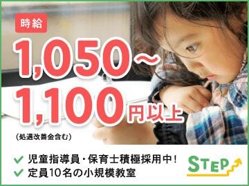 ★5/14更新★放課後等デイサービスSTEP本川越(指導員/パート)