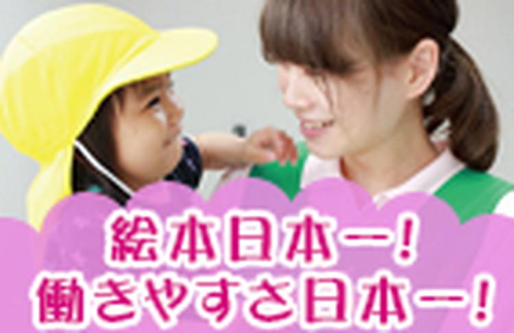 太陽の子新小川町保育園【保育士(正社員)】