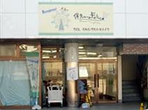 ☆保育ルームフェリーチェ 座間園☆