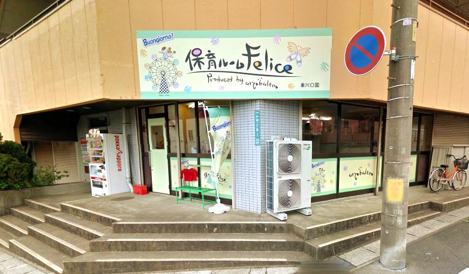 ☆保育ルームフェリーチェ 東川口園☆