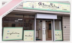 ☆保育ルームフェリーチェ 行徳園☆
