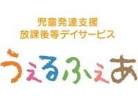 うぇるふぇあナースリー都島高倉(児童発達支援管理責任者)