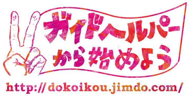【京成実籾駅徒歩10分◆正社員】月給18万以上+手当あり◎ガイドヘルパーの資格講習実施☆幅広い経験を積める事業所です!