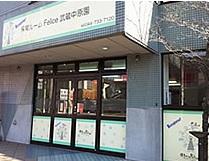 ☆保育ルームフェリーチェ 武蔵中原園☆