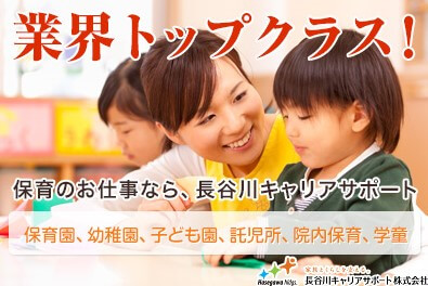 ★急募★☆希少☆岡崎市の院内保育所でパートの保育士求人☆