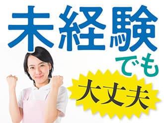 1,2歳児のみの小規模認可保育園☆正社員募集【18756】