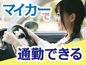 2016年4月オープン★駅近で通勤便利!契約社員のお仕事♪【101982】
