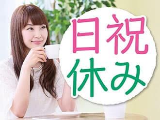 H28年1月OPEN☆人気の小規模保育園即日勤務可能な方!【103140】