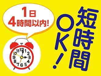 短時間勤務☆車通勤OK!【20915】
