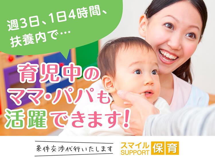 ☆開園2時間&閉園2時間の時給1,500円!☆