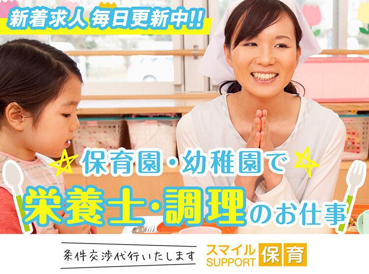 地下鉄駅近!☆放課後等デイ☆【児童指導員】
