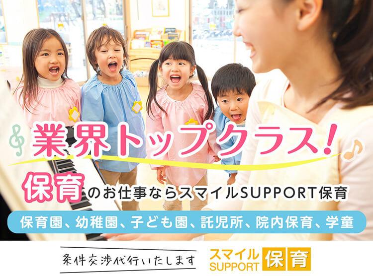【入職お祝い・現金10万円支給!】東京都港区の保育園で看護師求人