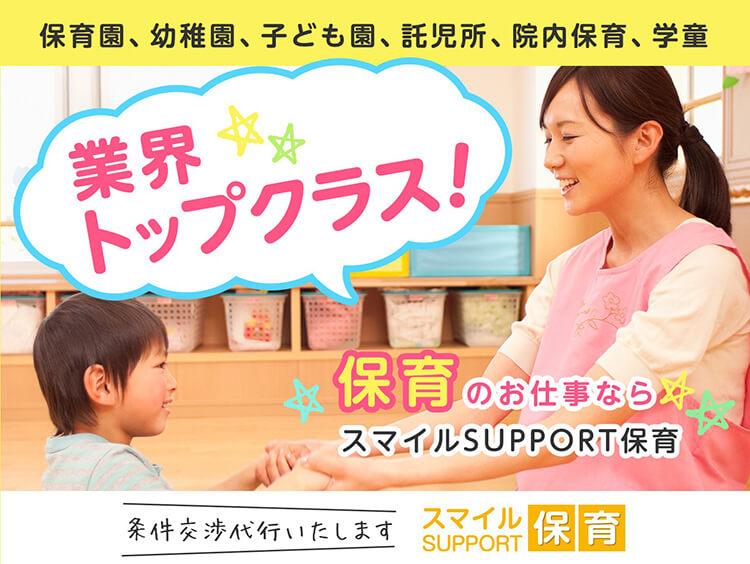 《賞与は年2回の4ヵ月分!》担任業務/幼稚園教諭を募集中☆