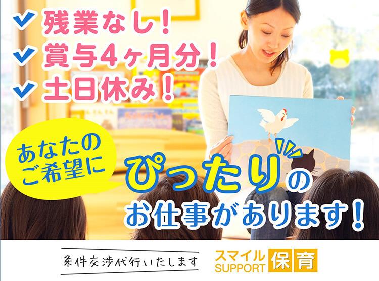 大津駅から徒歩3分★大手法人が母体の園です!!