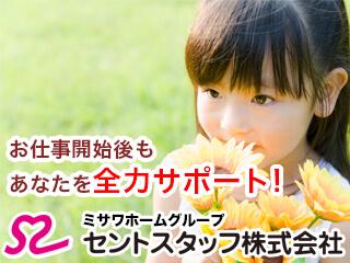 【福岡県春日市】週3日~!9:00~16:00!平日のみ!バス停そば!子育て応援!