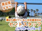 【児童デイ/手稲区】《正社員求人》無料駐車場完備♪児童・障がい分野に興味のある方!