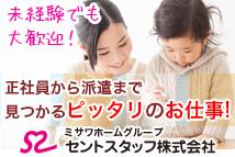 ☆即日OK☆【東区】常勤★月収21.6万円以上!!ブランク・未経験者も歓迎♪教育・指導体制が◎!!